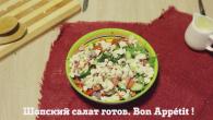 Шопскии салат