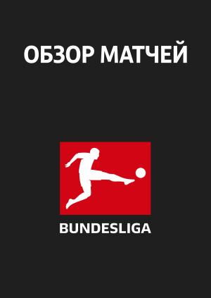 8 тур: Вольфсбург - Бавария 1:3. Обзор матча