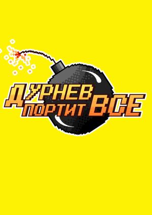 3. ДПВ: Кто такие Молдаване? (Часть 2)