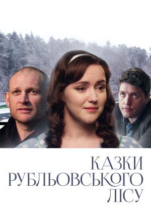 Казки Рубльовського лісу