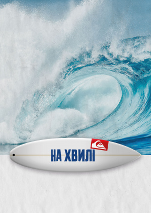 На хвилі