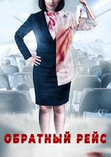 Обратный рейс