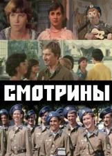 Смотрины (1979)