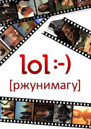 LOL :-) (ржунимагу)