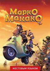 Марко Макако (жестовым языком)