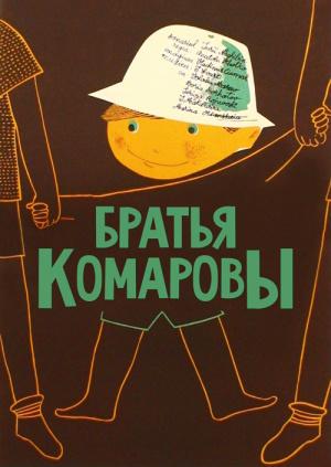 Брати Комарови