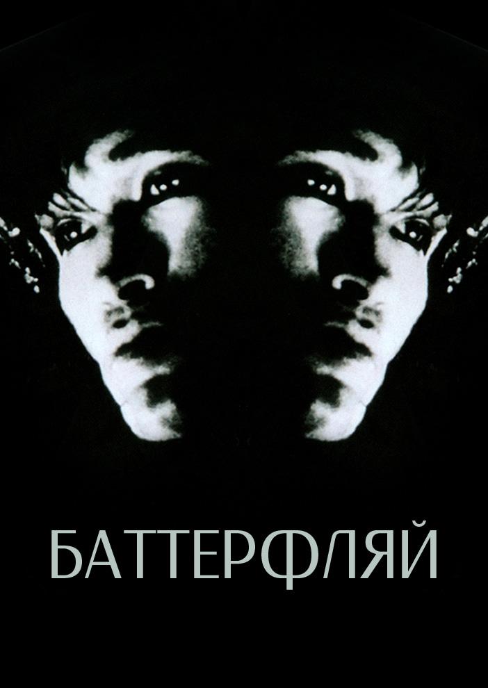 Баттерфляй