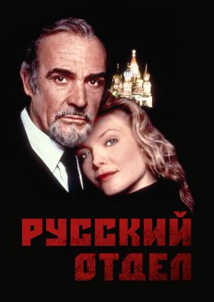 Російський відділ