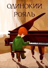 Одинокий рояль
