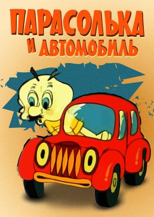 Парасолька и автомобиль