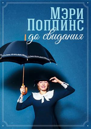 """Сериал """"Мэри Поппинс, до свидания"""" (""""Mary Poppins, Good-Bye!"""") Серия 1 - смотреть онлайн бесплатно и легально на MEGOGO.NET"""