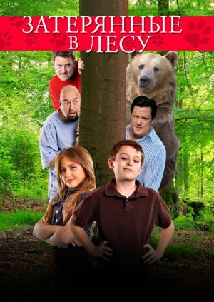 Фильм затерянные в лесах смотреть онлайн фото 521-222