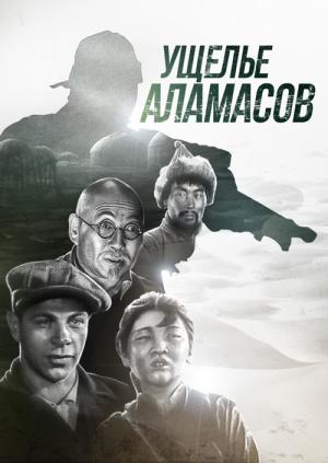 Ущелье Аламасов