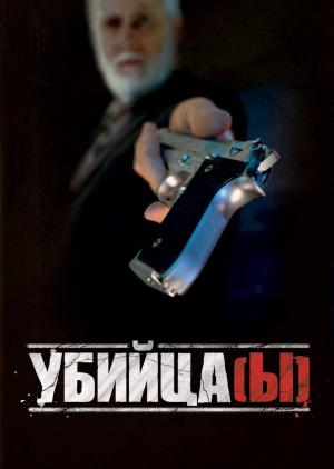 Убийца(ы)