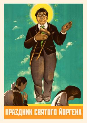Автокефалія є одним із стовпів української держави та світової геополітики, - Порошенко - Цензор.НЕТ 1821