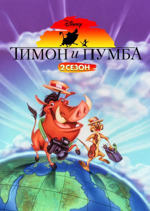 Тимон и Пумба (2 сезон)