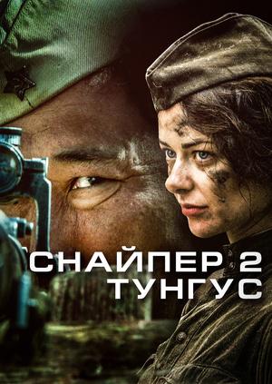 Снайпер 2. Тунгус скачать через торрент.