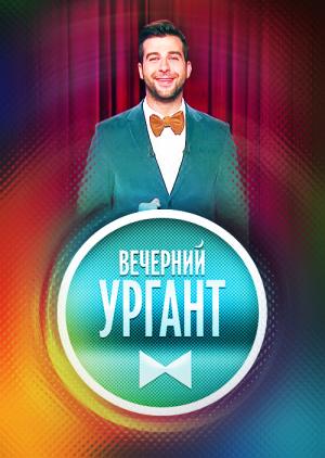 Сергей Лазарев. 987 выпуск от 11.06.2018