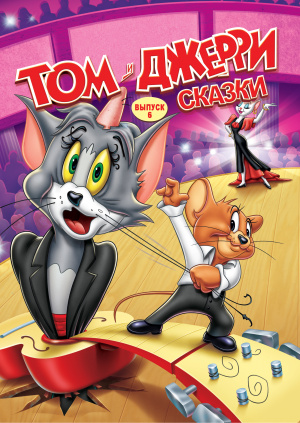 Том и Джерри: Сказки, выпуск 6