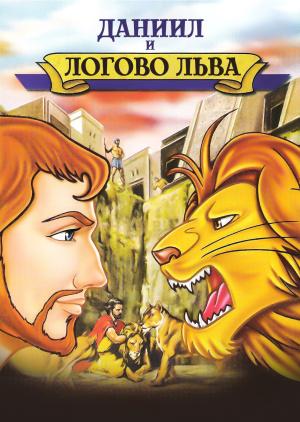 Даниил и логово льва