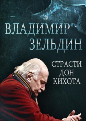 Владимир Зельдин. Страсти Дон Кихота