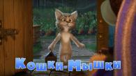 Серия 58. Кошки-мышки