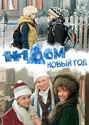 odin doma 1 полная версия на русском