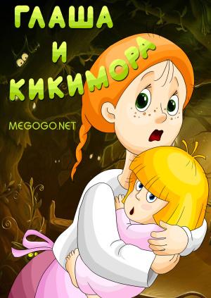 Глаша и Кикимора