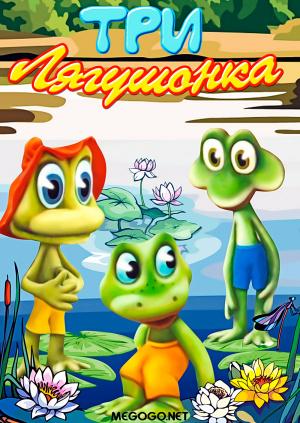 Три лягушонка