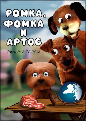 Ромка, Фомка и Артос. Фильм 2
