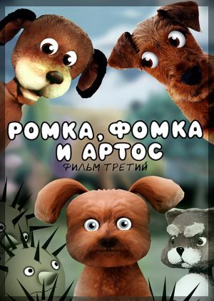 Ромка, Фомка и Артос. Фильм 3