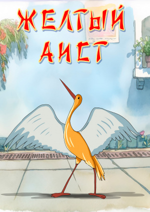 Желтый аист