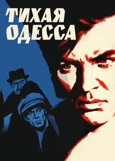 Тихая Одесса