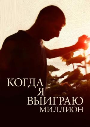 Фильм как я заработал свой первый миллион смотреть онлайн надежные брокеры форекс россии