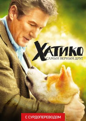 Хатико: Самый верный друг (Сурдоперевод)