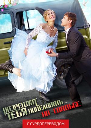 Разрешите тебя поцеловать… на свадьбе (Сурдоперевод)