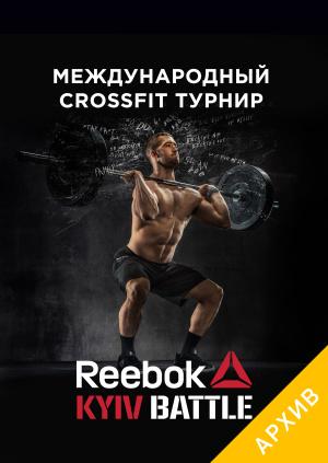 Международный CrossFit турнир. Reebok Kyiv Battle