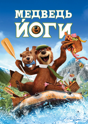 Медведь Йоги