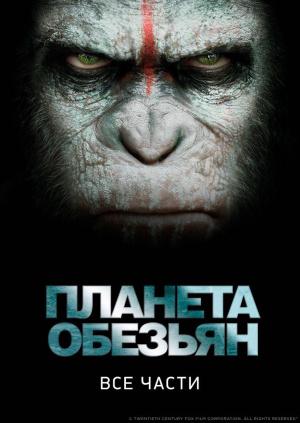 Планета обезьян: Все части